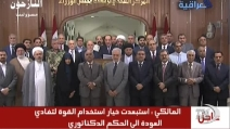 Iraq, Al Maliki fa un passo indietro e riconosce nuovo premiere