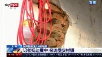 Cina, le macerie dopo il sisma nella regione dello Xinjiang. VIDEO